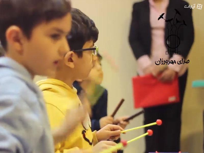 ارکستر کودک صدای مهرورزان