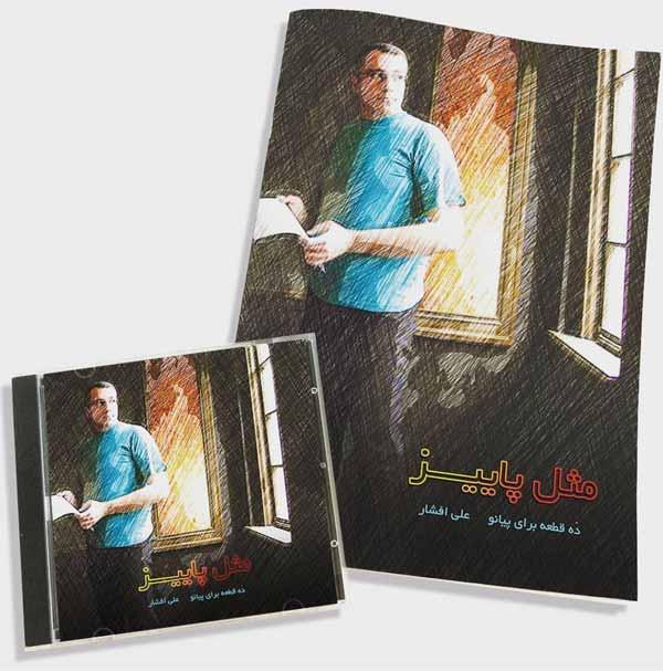 انتشار کتاب و آلبوم مثل پاییز